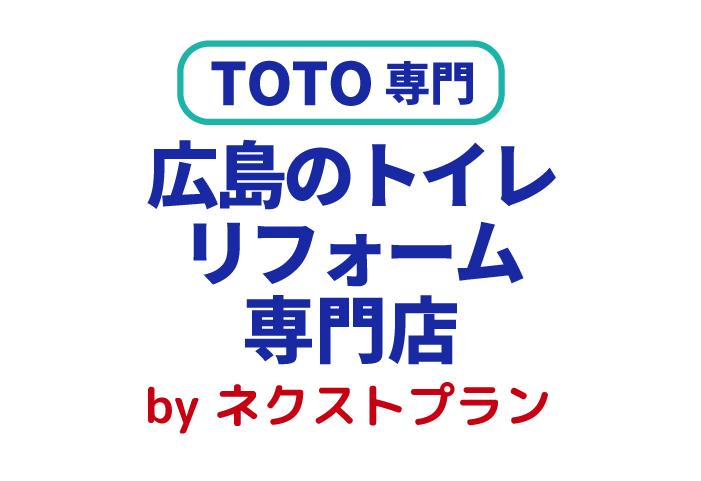 コロナウイルスの影響によるTOTO製品注文不可および納期遅れについて