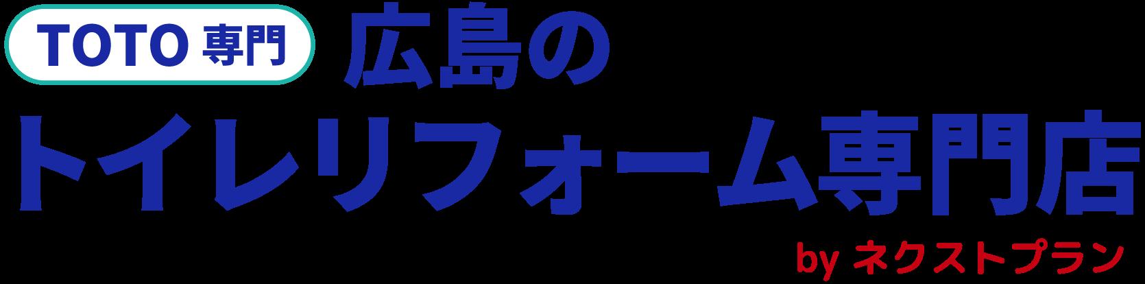 広島のトイレリフォーム専門店|TOTO専門の安心トイレリフォーム